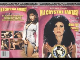In a crystal fantasy  (1988) [vintage porn, sex, porn, pussy, tits, classic porn, blowjob, retro, antique, lesbian]