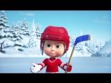 Маша и Медведь - Вот такой хоккей!
