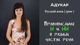 Правописание Н и НН в разных частях речи Русский язык