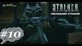 S.T.A.L.K.E.R. Последний сталкер #10. Сшиватель горизонта и лаборатория под Свалкой.