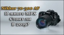 Объектив Nikon nikkor AF 70 300mm f4 5 6g Стоит ли в 2019 Обзор и тест