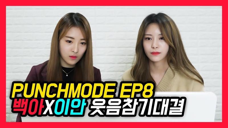 펀치모드(punchmode) - EP8. 백아x이안 웃음참기대결 (eng sub)