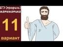 Разбор заданий 1-15 варианта 11 ЕГЭ ПРОФИЛЬ по математике (ШКОЛА ПИФАГОРА)