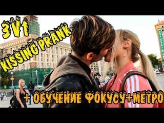 Kissing prank (3v1Секрет Фокуса) Хочу Поцеловать Девушку в Метро|Узнать номер с помощью калькулятора