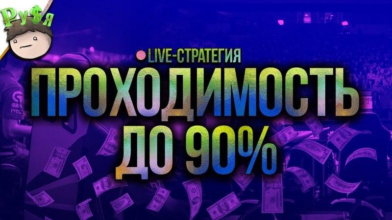 Стратегия ставок на КС ГО и Дота 2. Live - делаем деньги во время игры.