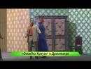 Премьера в Драмтеатре Семейка Краузе. ИК Город 11.05.2018