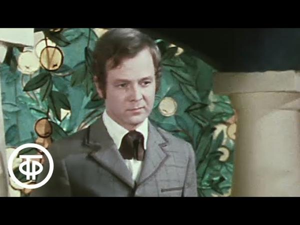 А Островский Правда хорошо а счастье лучше Серия 1 Малый театр Б Бабочкин В Обухова 1972