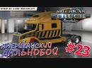 American Truck Simulator ● Американский дальнобой 🔴 стрим 23