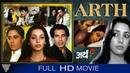 Arth (अर्थ) Hindi Full Length Movie | Raj Kiran, Shabana Azm, Smita Patil | Bollywood Full Movies