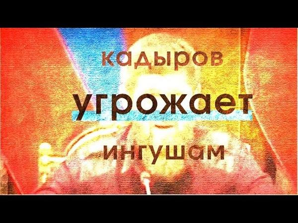 Кадыров угрожает расправой ингушам которые выйдут на митинг