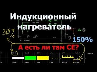 Индукционный нагрев - А есть ли СЕ ? Внунрь заглянем