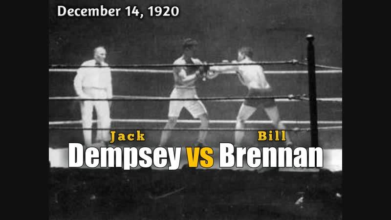 Джек Демпси Билл Бреннан Jack Dempsey vs Bill Brennan ll 14 12 1920