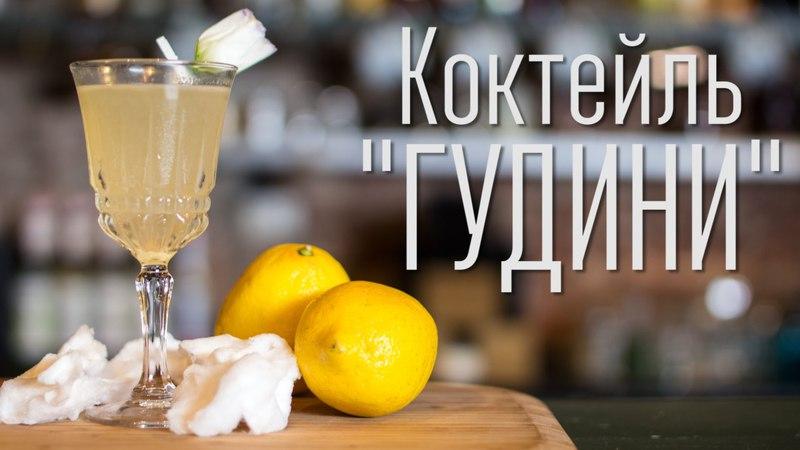 Коктейль Гудини [Cheers! | Напитки]