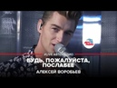 Алексей Воробьев - Будь, Пожалуйста, Послабее LIVE Авторадио