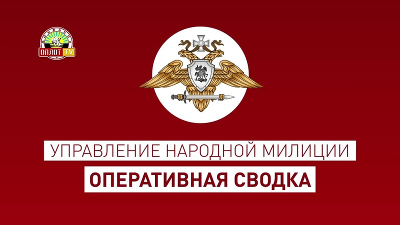 • Оперативная сводка на 13.00 по состоянию на 25 октября