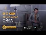 Ернар Айдар - Ойла 2018 (720p).mp4