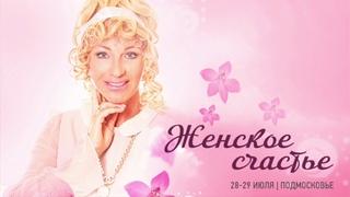 Женское счастье! Москва! Главные секреты и техники от Наталии Правдиной!