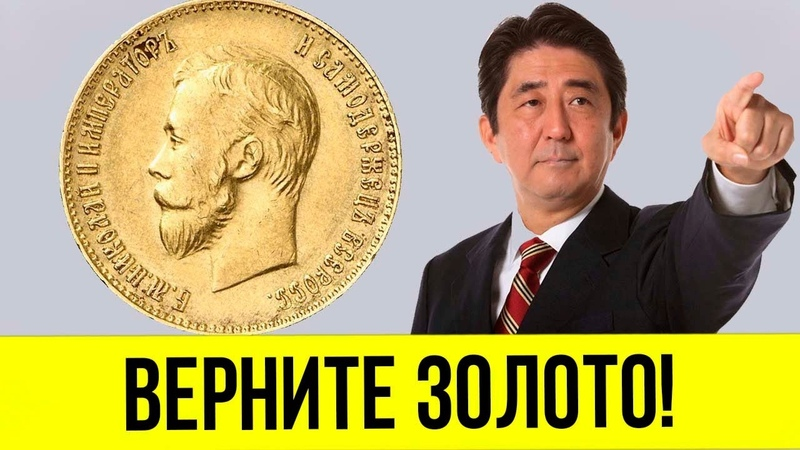 Россия хочет вернуть из Японии царское золото. Русское золото у Японии. Япония должна России золото