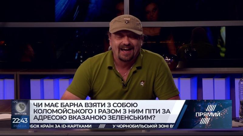 Зеленський у тебе є яйця Поярков порадив артисту все що він сказав Барні сказати Коломойському