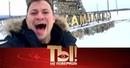 «Ты не поверишь!» дерзкая выходка Андрея Гайдуляна, свадьба Владимира Кузьмина и подвиг Александра Розенбаума