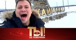 Ты не поверишь!: дерзкая выходка Андрея Гайдуляна, свадьба Владимира Кузьмина и подвиг Александра Розенбаума