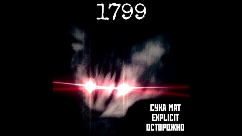 ади сочный и курвид момма - 1799