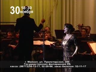 Анонс концерта Софии Чич. Майкоп 30.11.2018