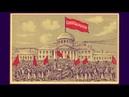Русские революционные песни | часть 3