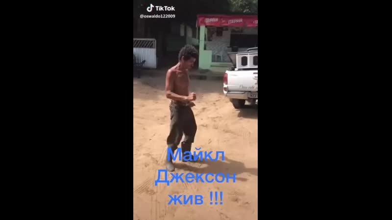 Майкл Джексон Жив
