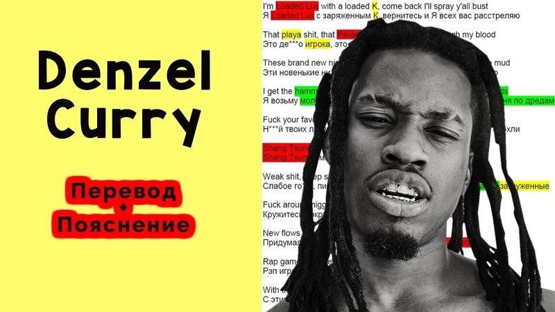 Denzel Curry Percs Clearlyrics Перевод и Пояснение текста