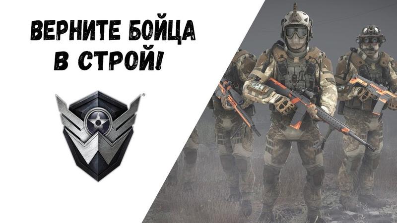 Warface-ВЕРНИ ДРУГА В СТРОЙ И ПОЛУЧИ ОТРЯД COS БЕСПЛАТНО!