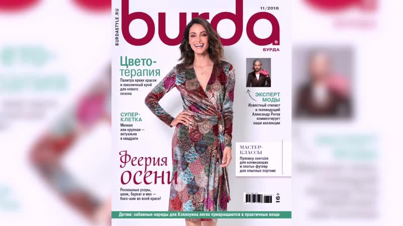 Анонс Burda 11_2018