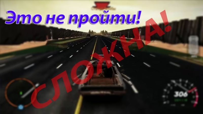 Пройдено! | Hot Asphalt 13 [00.03.38.14] [CrashDay]