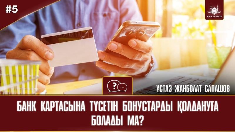 5   Банк картасына түсетін бонустарды қолдануға болады ма?  www.Yaqin.kz