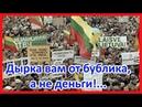 Ни копейки не получите Россия не должна платить компенсаций Польше Украине и Прибалтике