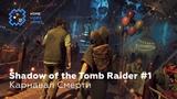 Shadow of the Tomb Raider #1 - Карнавал Смерти