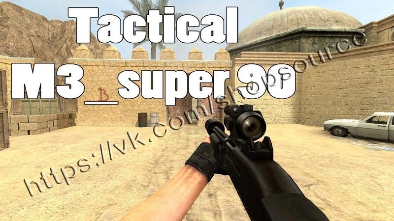 Тактический дробовик Counter-Strike: Source (серверные модели оружия)