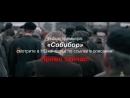 Смотреть фильм премьера Собибор новинки кино 2018 драма военный онлайн в хорошем качестве HD cvjnhtnm abkmv cj,b,jh трейлер