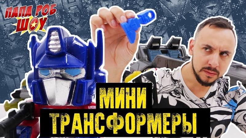 Папа РОБ и ТРАНСФОРМЕРЫ! Приглашение на BIG FEST 11-12 августа!