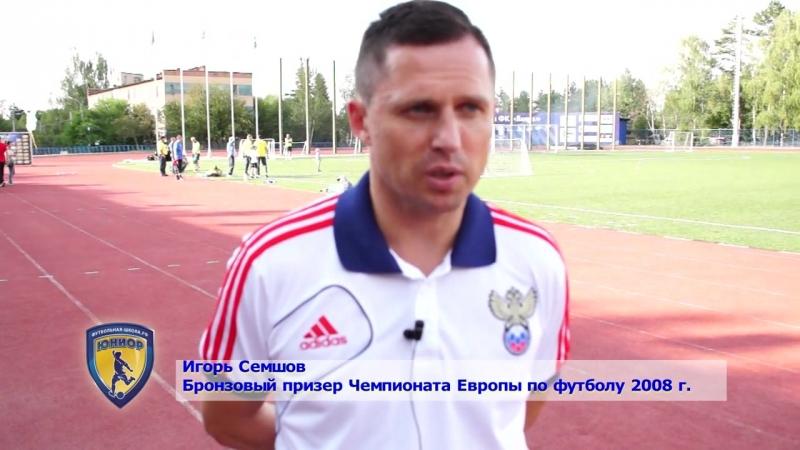 Экс игрок сборной России по Футболу о Юниоре