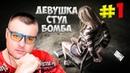 ДЕВУШКА, СТУЛ, БОМБА☛Прохождение GET EVEN☛Серия 1