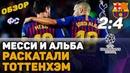 ТОТТЕНХЭМ - БАРСЕЛОНА 2-4 ОБЗОР МАТЧА | ЛЧ 2018-2019