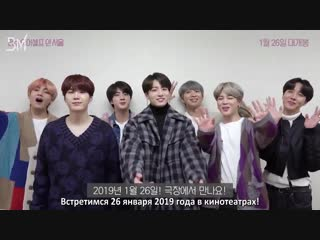 RUS SUB Message from BTS - BTS World Tour LOVE YOURSELF in Seoul Premiere @ CGV