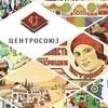 Центросоюз России
