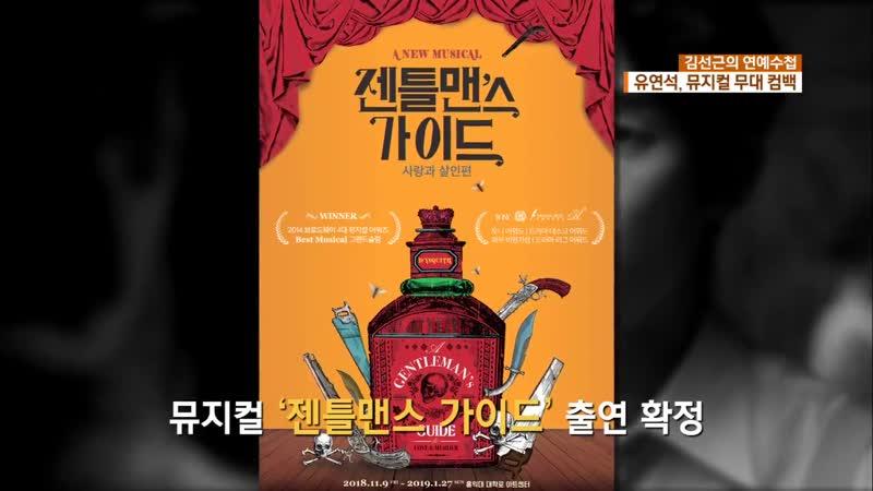 연예수첩 대세 배우 유연석 뮤지컬 '젠틀맨스 가이드' 출연 확정 네이버 TV연예