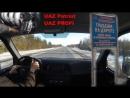 Андрей Лапочкин 4 WD за 500$ Новый UAZ Patriot UAZ PROFI Обзор от перегона Косяки Перегон на дальняк УАЗ 2 сер