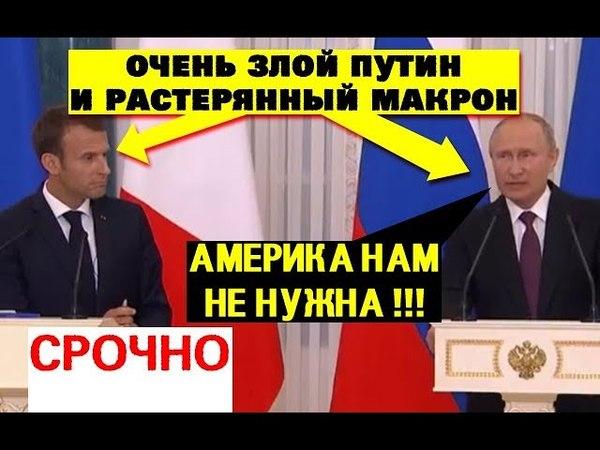 МОЛНИЯ Все кто умеет читать знают это! Рассерженный Путин осадил журналиста Макрон глa3aми лyпaл