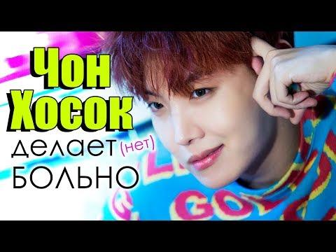 ЧОН ХОСОК делает (нет) БОЛЬНО! | J-HOPE BTS | k-pop Ari Rang