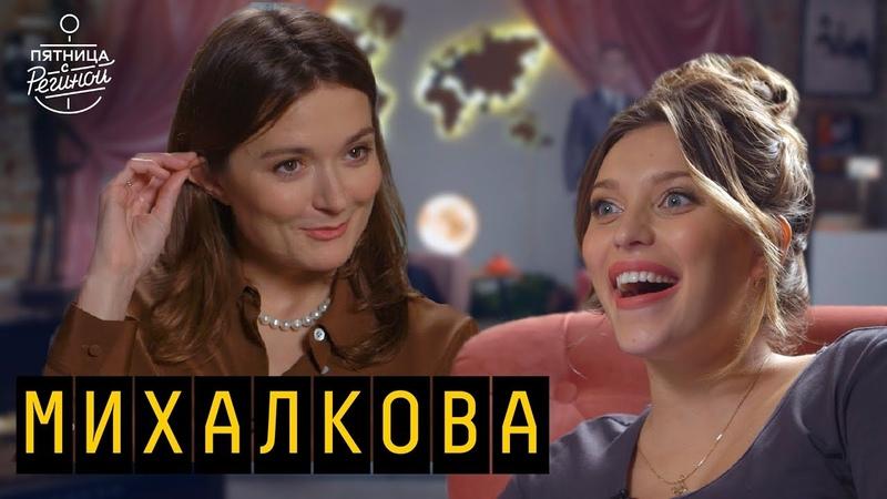 Надежда Михалкова, MARUV BOOSIN | Пятница с Региной
