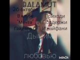 Balamut- дымим с любовью